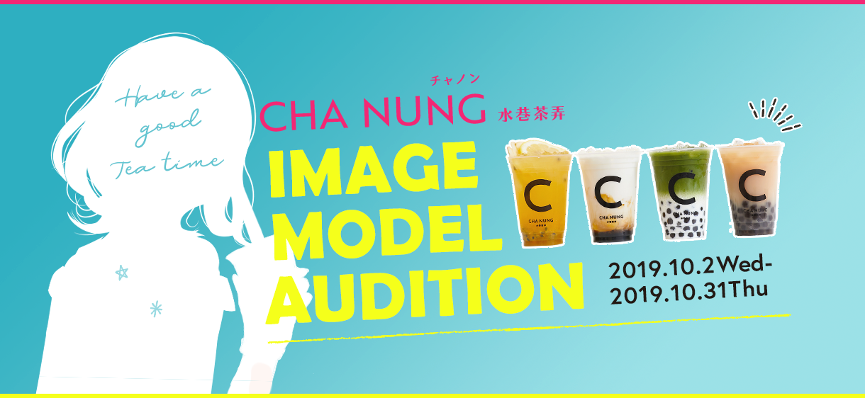 CHANUNG イメージモデルオーディション