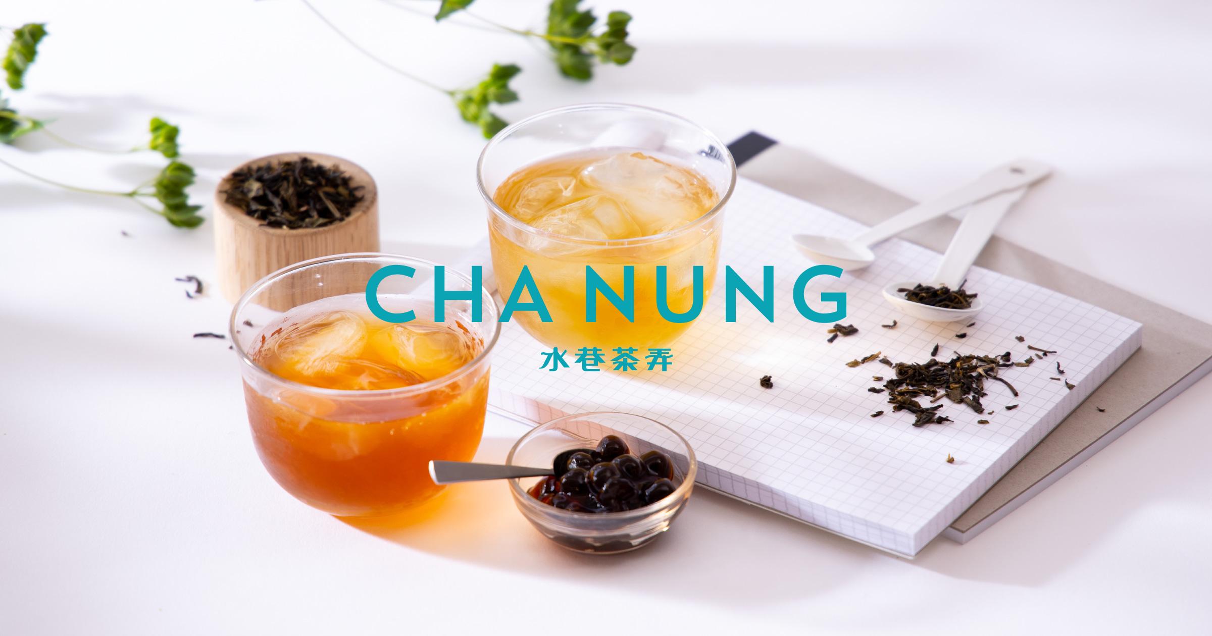表参道・原宿の台湾ティー&タピオカティーショップ|チャノン<水巷茶弄-CHA NUNG->